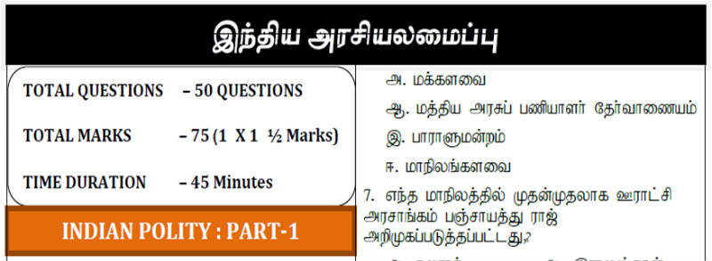 TNPSC Polity Model Question Paper Part 1