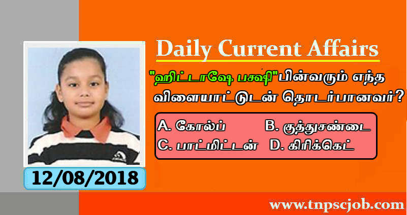 TNPSC Current Affairs 12th August 2018