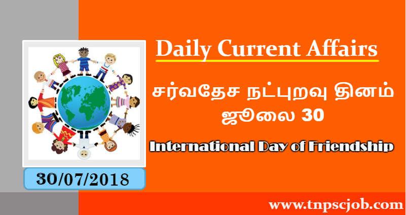 TNPSC Current Affairs 30th July 2018