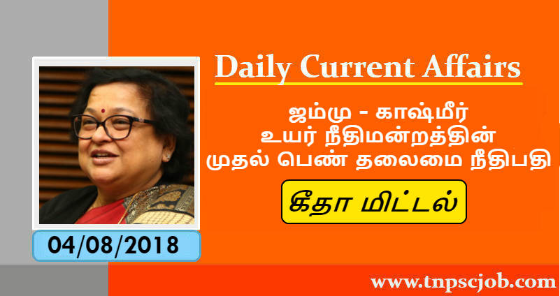 TNPSC Current Affairs 4th August 2018