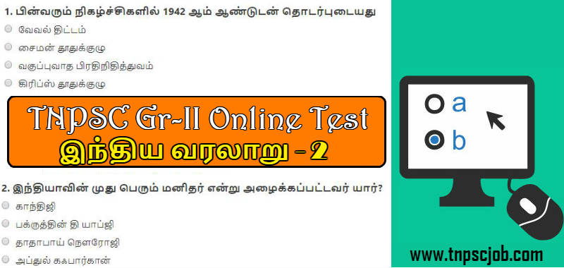 TNPSC Group 2 Online Test 5 | TNPSC History Part 2