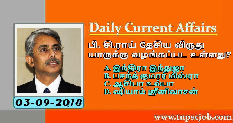 TNPSC Current Affairs Tamil 3rd september 2018