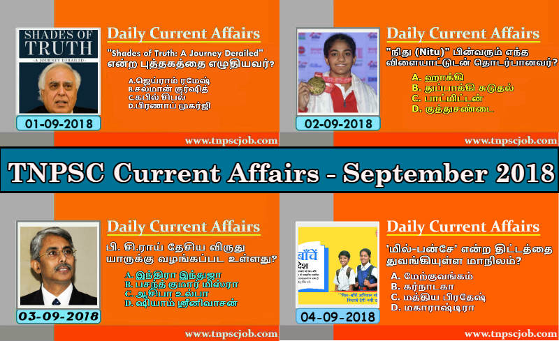 TNPSC Current Affairs in Tamil September 2018