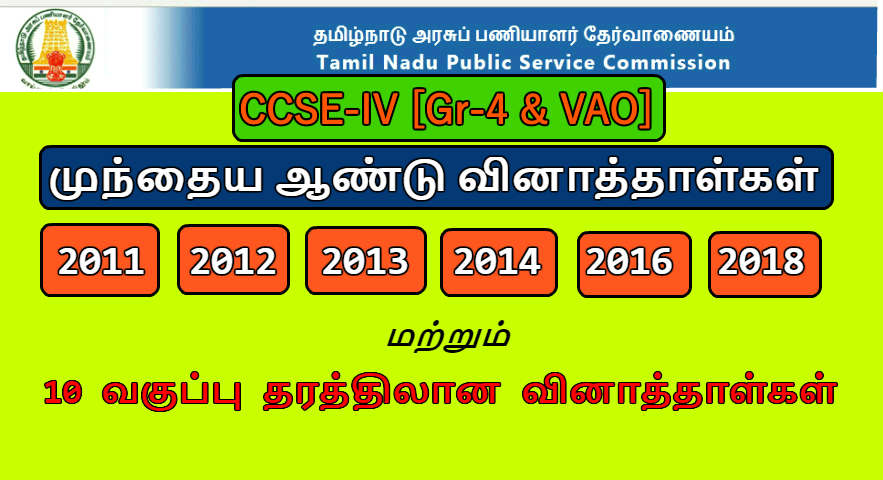 Tnpsc Question Paper Pdf