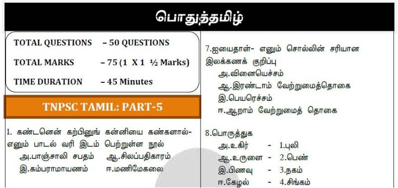 TNPSC Group 2 Tamil Model Question Paper Part 5