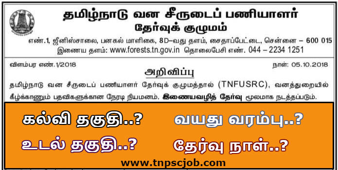 Tamilnadu Forest Uniformed Services Recruitment 2018