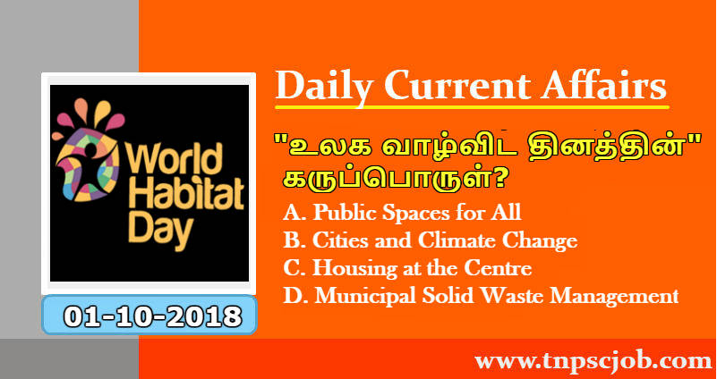 TNPSC Current Affairs in Tamil 1st October 2018
