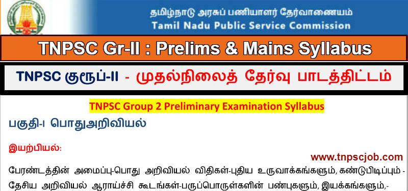 TNPSC Group 2 Syllabus - Prelims & Mains written Exam Syllabus in Tamil