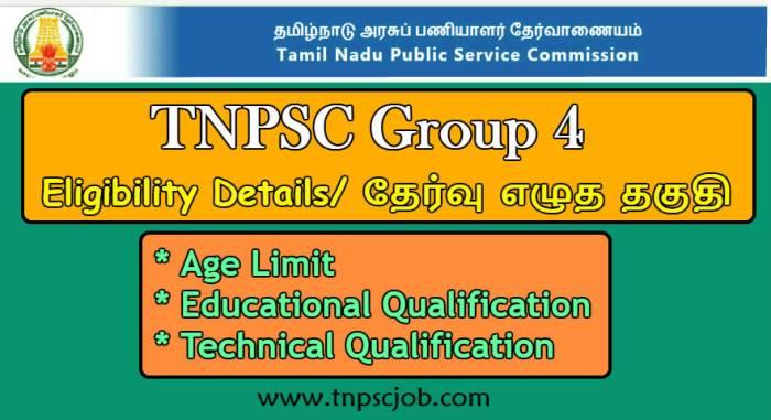 TNPSC Group 4 Eligibility Criteria 2019 - 2020