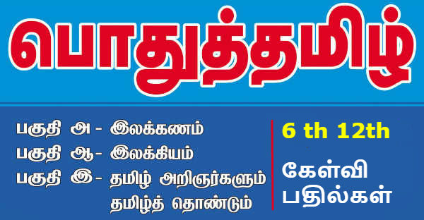 Download] TNPSC Tamil Model Question Papers with Answers in Pdf