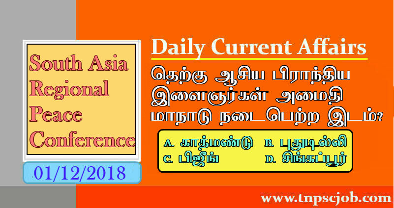 TNPSC Current Affairs Tamil 1st December 2018