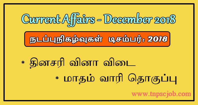 TNPSC Current Affairs December 2018