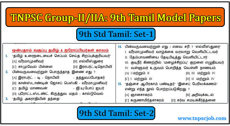 TNPSC Group 2A 9th Tamil Model Question Paper with Answers