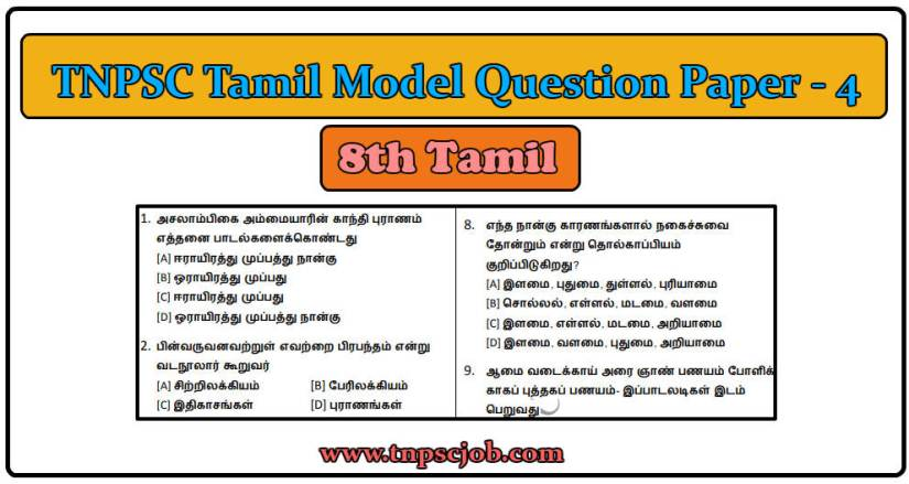 TNPSC Tamil Model Question Paper 4 with Answer Key