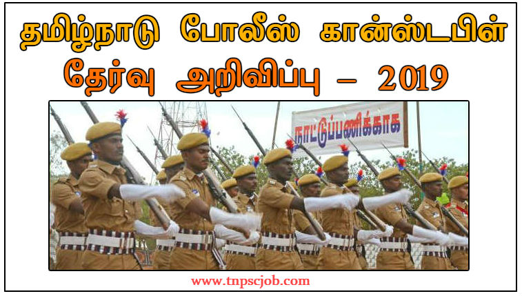 TNUSRB Police Constable Notification 2019 in tamil