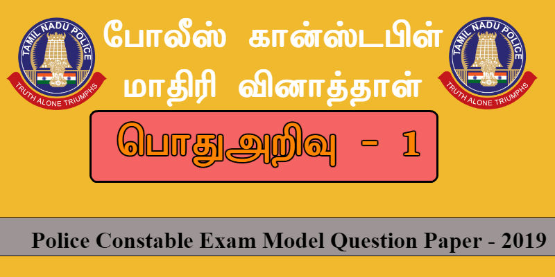 Tamilnadu Police Constable Model Question Paper 1 with answers