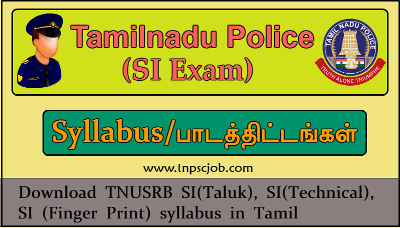 Tamilnadu Police Sub Inspector Exam Syllabus 2019 in Tamil