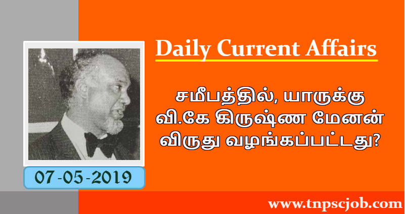 TNPSC Current Affairs in Tamil 5th May 2019