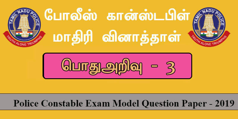 Tamilnadu Police Constable Model Question Paper 3
