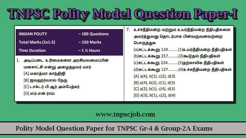 NPSC Polity Model Question Paper 1 with Answer in Pdf Tamil