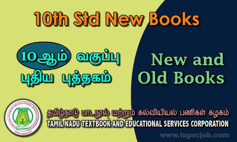 New Samacheer 10th Books Pdf Free Download Links