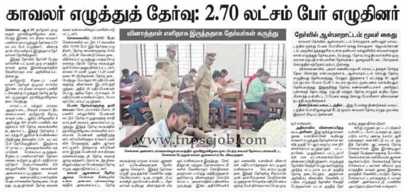 TNUSRB Police Constable Exam Status