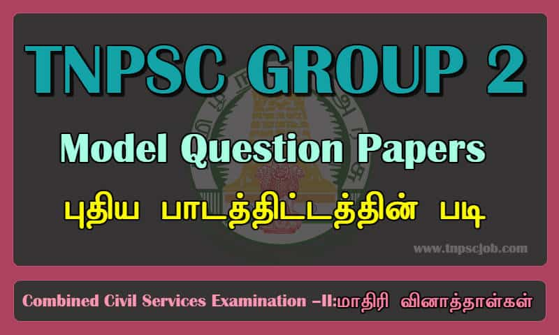 Download New TNPSC Group 2 Model Question Papers in Tamil 2020