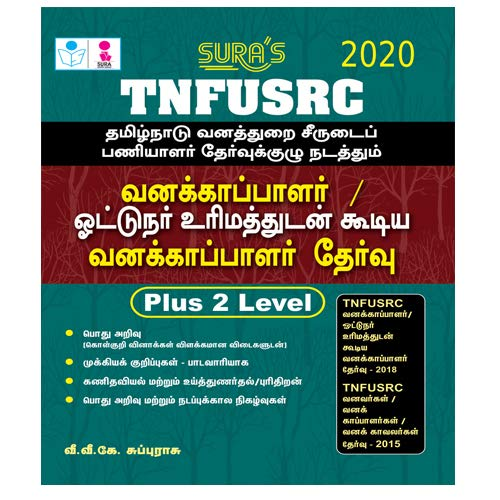 TNFUSRC Forester Forest Guard Exam Books 2020