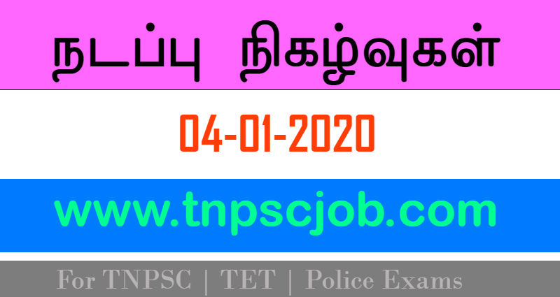 TNPSC Current Affairs in Tamil 4th January 2020