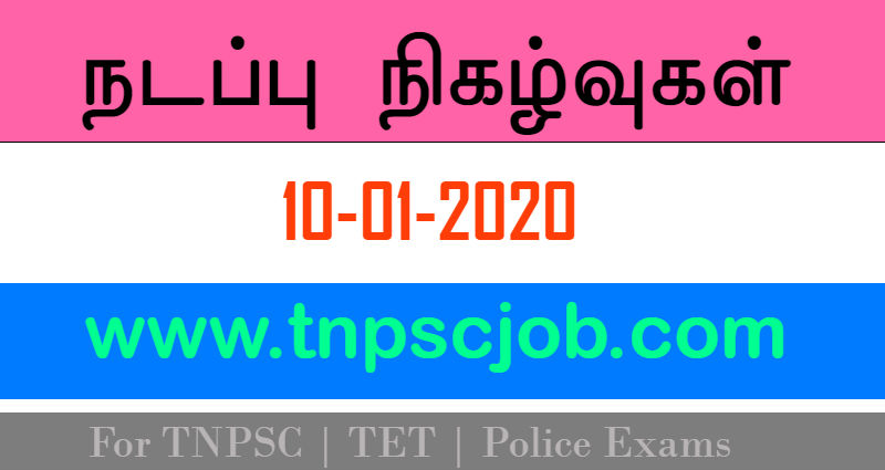 TNPSC Current Affairs in Tamil 10th January 2020