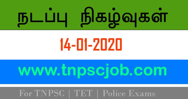 TNPSC Current Affairs in Tamil 14th January 2020