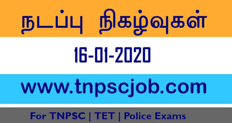 TNPSC Current Affairs in Tamil 16th January 2020