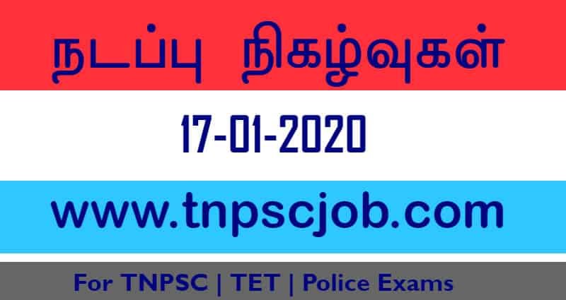 TNPSC Current Affairs in Tamil 17th January 2020