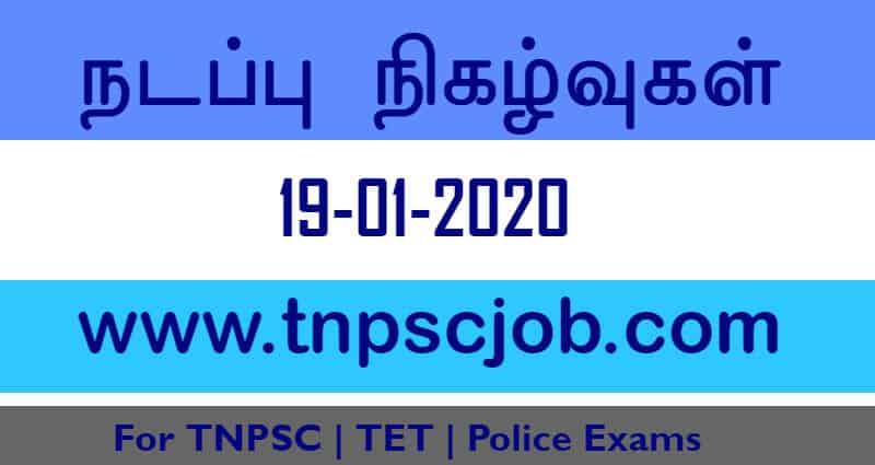 TNPSC Current Affairs in Tamil 19th January 2020