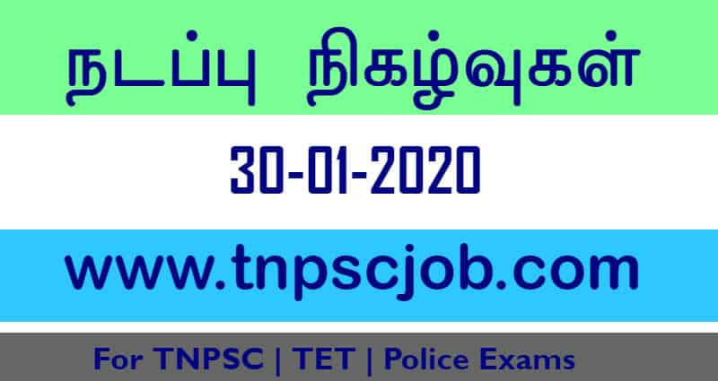 TNPSC Current Affairs in Tamil 30th January 2020