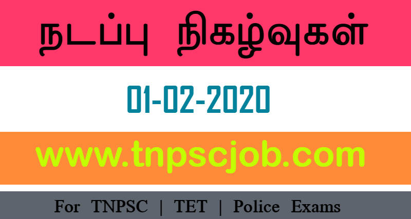 TNPSC Current Affairs in Tamil 1st February 2020
