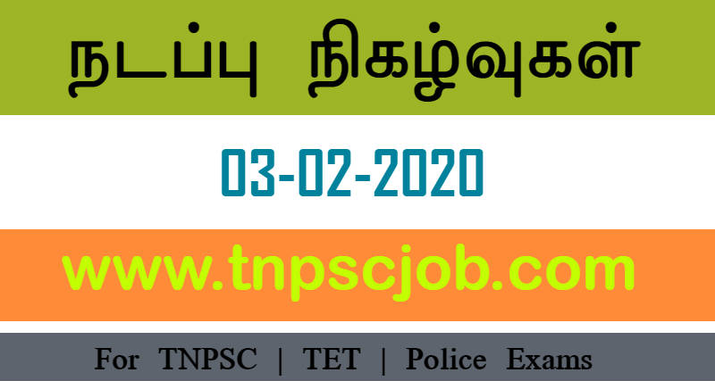 TNPSC Current Affairs in Tamil 3rd February 2020