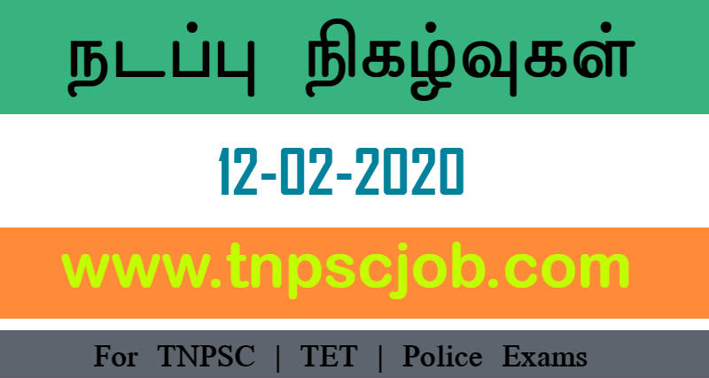 TNPSC Current Affairs in Tamil 12th February 2020