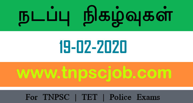 TNPSC Current Affairs in Tamil 19th February 2020