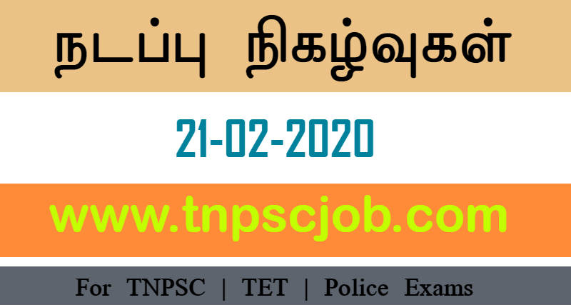 TNPSC Current Affairs in Tamil 21st February 2020