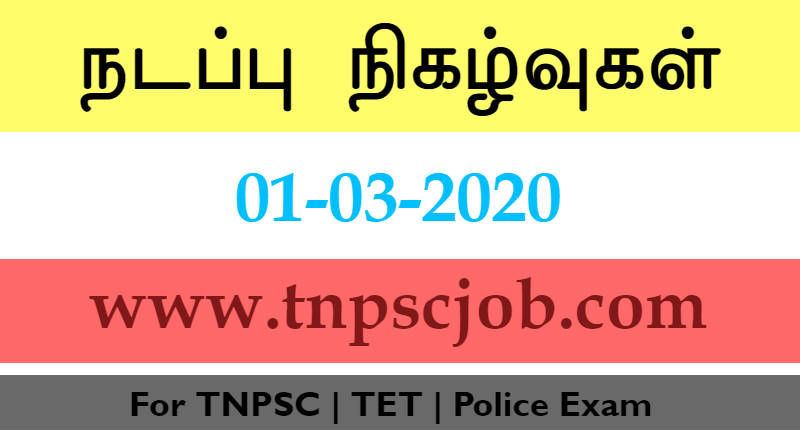 TNPSC Current Affairs in Tamil 1st March 2020