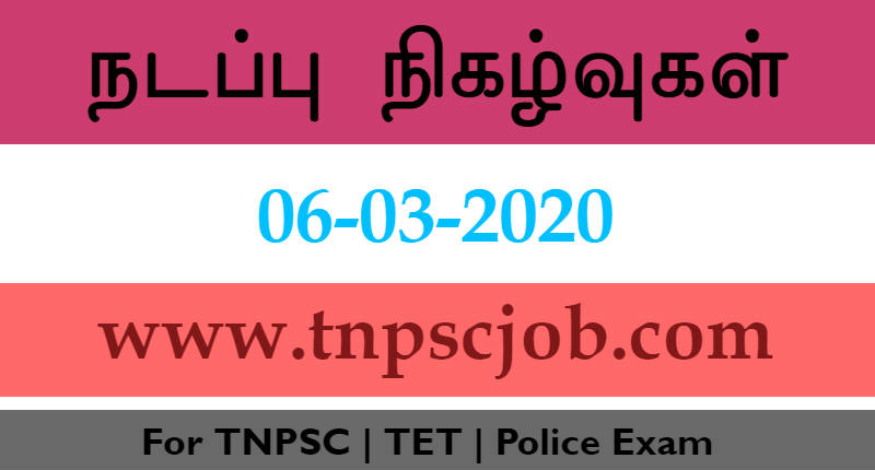 TNPSC Current Affairs in Tamil 6th March 2020