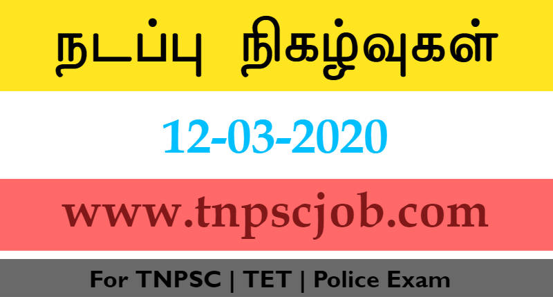 TNPSC Current Affairs in Tamil 12th March 2020