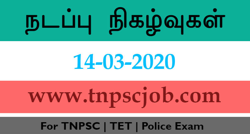 TNPSC Current Affairs in Tamil 14th March 2020