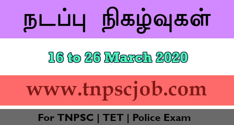 TNPSC Current Affairs in Tamil 16 to 26th March 2020