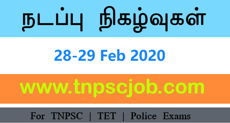 TNPSC Current Affairs in Tamil 29th February 2020