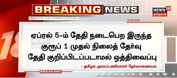 TNPSC Group 1 Prelims written Exam is Postponed