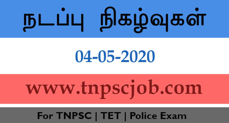 TNPSC Current Affairs in Tamil 4th May 2020