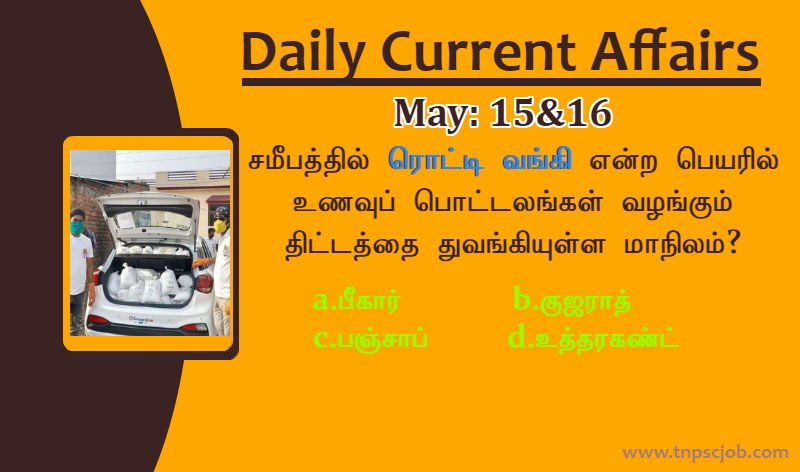 TNPSC Current Affairs in Tamil 15th and 16th May 2020