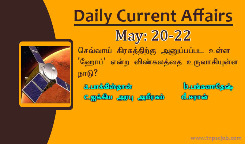 TNPSC Current Affairs in Tamil 20th May to 22nd May